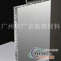 供应铝蜂窝板 铝蜂窝板价格