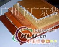 供应仿木纹铝蜂窝板