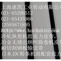 上海惠凯分条机张力站皮带