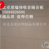 鍍鋁鋅穿孔壓型吸音板卓質企業