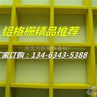 上海鋁格柵廠價 鋁格柵規格價格