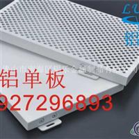 幕墙铝单板,3MM氟碳铝单板