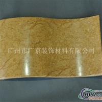 仿石纹铝单板  铝单板厂家