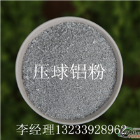 雾化铝粉,压球专用铝粉生产厂家