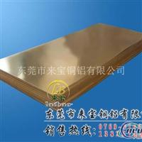 H59铜板 H59平整黄铜板价格