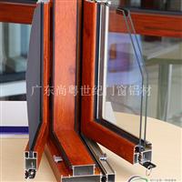 断桥铝隔热断桥门窗铝型材铝合金