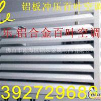 邵阳铝合金空调罩铝质空调机罩