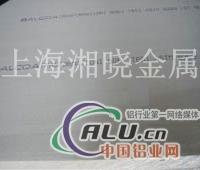 进口AlZnMgCu1.5铝板