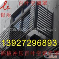 湘潭铝合金空调罩,空调罩厂家