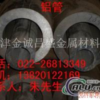 6061铝管LY12铝管
