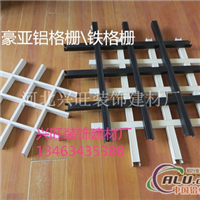 铝格栅 铝格栅效果图 铝格栅厂家