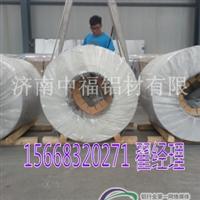 山东铝皮包管道专用保温铝皮批发