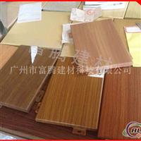 厂家直供优质木纹铝单板