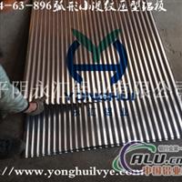 小波纹弧形压型铝板永汇铝业