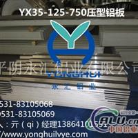 平阴永汇铝业750型瓦楞铝板