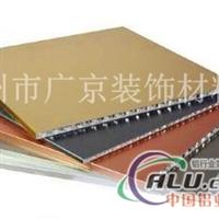 铝蜂窝板厚度  铝蜂窝板
