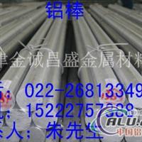 7075 6063铝棒价格