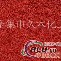 防锈颜料用氧化铁红