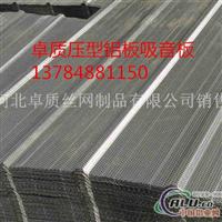 暢銷量直線上升的鋁板壓型吸音板