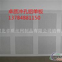 穿孔铝板吊顶  铝板冲孔天花板