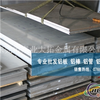 1100鋁板 優質鋁板