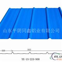 压型铝板、波纹铝板、瓦楞铝板