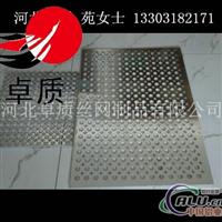 鋁板穿孔壓型吸音板鋁合金穿孔板
