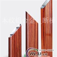 铝材 佳美铝业 结构众多色系齐全