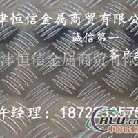 1060花纹铝板厂家供应五条筋铝板