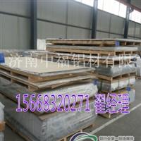 1060H24铝板 山东保温铝板厂家
