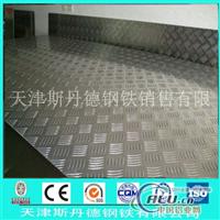 加工定制1060五条筋花纹铝板价格