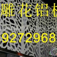 铝雕花板,镂空铝板雕花