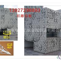 铝雕花板加工铝镂空板加工
