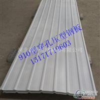 彩钢穿孔吸音板瓦型铝板冲孔板