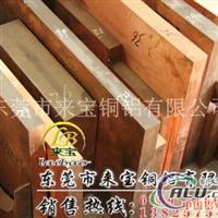 CuNi2Be耐沖壓鈹鈷銅板