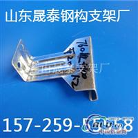 760彩钢瓦支架 规格 参数