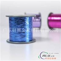 5056铝线、彩色铝线工艺品
