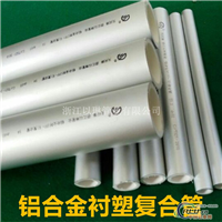 铝合金衬塑复合管材 DN20DN160