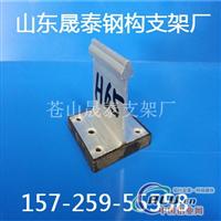 430型铝镁锰板支架 组图展示