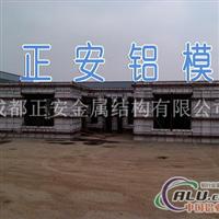 铝合金模板租赁+铝模板