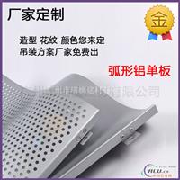 铝卷板 异形铝板 双曲造型铝板