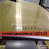 7075超硬鋁合金板