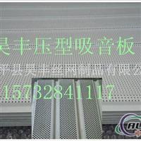 空调机房降噪压型吸音装饰板