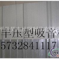 吸音板隔墙吊顶冲孔铝板吸音板