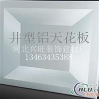 工程铝扣板\\河北兴旺装饰建材厂