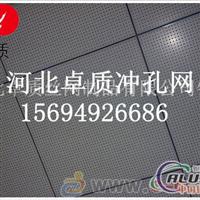 用于建筑物的天花板―铝板穿孔网