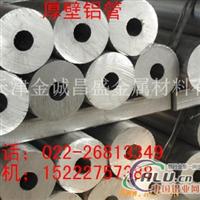 LY12厚壁铝管LY12铝管