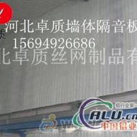 压型铝板吸音板、铝板压型穿孔网