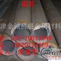 铝管2A12铝合金管规格