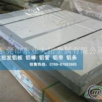 模具铝板 7050t7451铝板